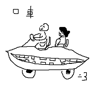 Cocolog_oekaki_2013_08_04_11_04